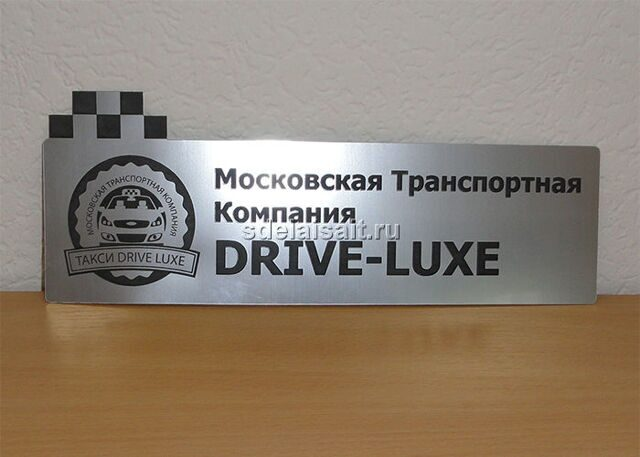 tablichka_driveluxe